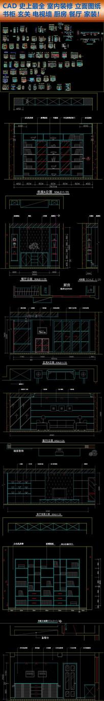 CAD室内立面图块总汇立面图
