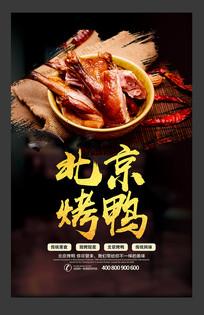 北京烤鸭宣传海报设计