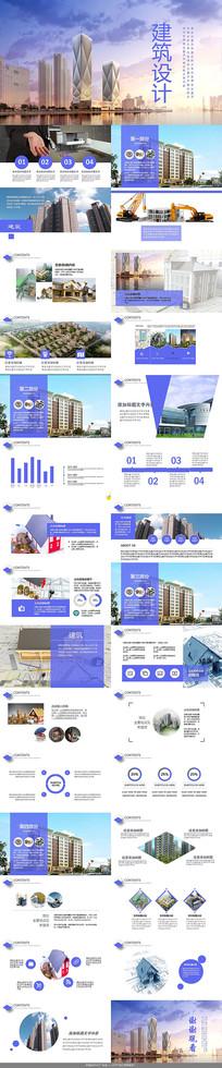 城市建筑设计PPT模板 pptx
