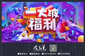 创意新品促销海报