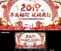 创意中国风2019猪年年会