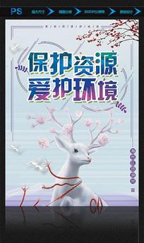 纯白麋鹿环保公益海报