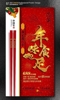 春节年夜饭预订晚宴预订海报