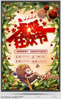大气创意圣诞节宣传海报