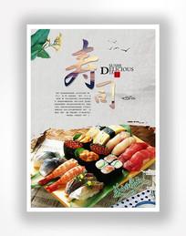 大气寿司海报设计