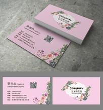 粉色花朵名片