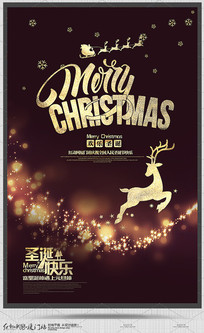 高端创意圣诞节宣传海报设计