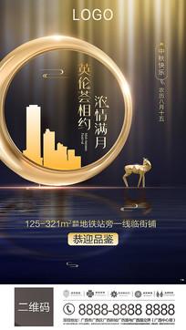 高端中秋节海报