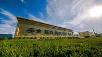 工厂安全生产警示墙4K视频
