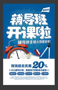 寒暑假辅导班开课啦宣传海报