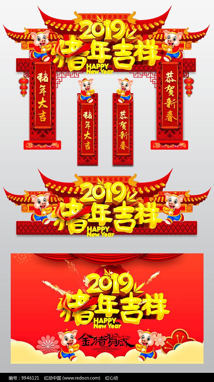 红色喜庆中国风猪年门头设计图片