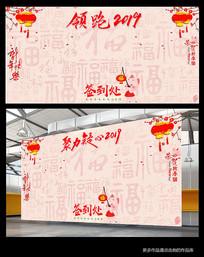 红色中国风签到处背景板