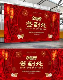 红色中国风企业年会签到处展板