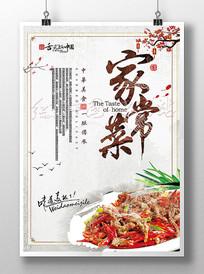 家常菜美食宣传海报设计