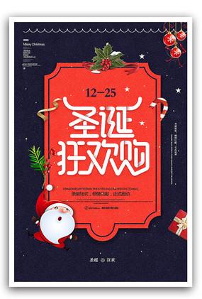 简约创意圣诞节海报 PSD