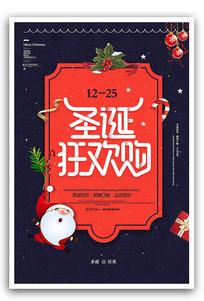 简约创意圣诞节海报