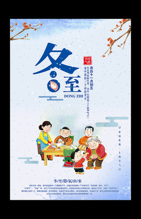 简约卡通二十四节气冬至海报