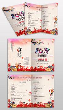 简约中国风2019猪年节目单