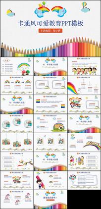 卡通教育PPT模板