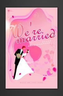 浪漫我们结婚吧婚庆海报
