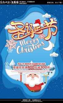 蓝色剪纸风圣诞节背景素材