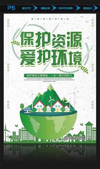 绿色清爽环保公益广告海报