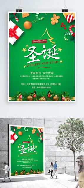 绿色圣诞节海报设计模板