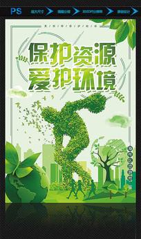 绿色树叶巨人公益海报