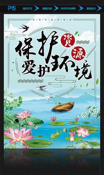 绿水青山环保公益海报