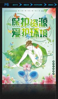 绿叶美女环保公益海报