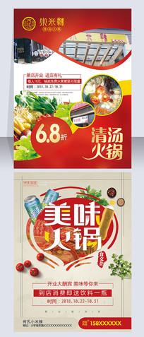 清汤火锅店新店开业宣传单