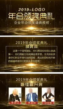 企业年会颁奖盛典AE模板