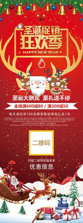 圣诞促销狂欢季促销展架