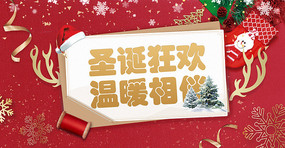 圣诞节banner宣传海报设计