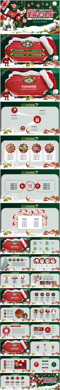 圣诞节组织活动策划方案PPT