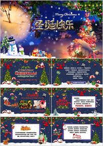 圣诞快乐电子贺卡PPT模版