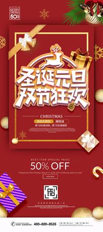 圣诞元旦双节狂欢促销展架