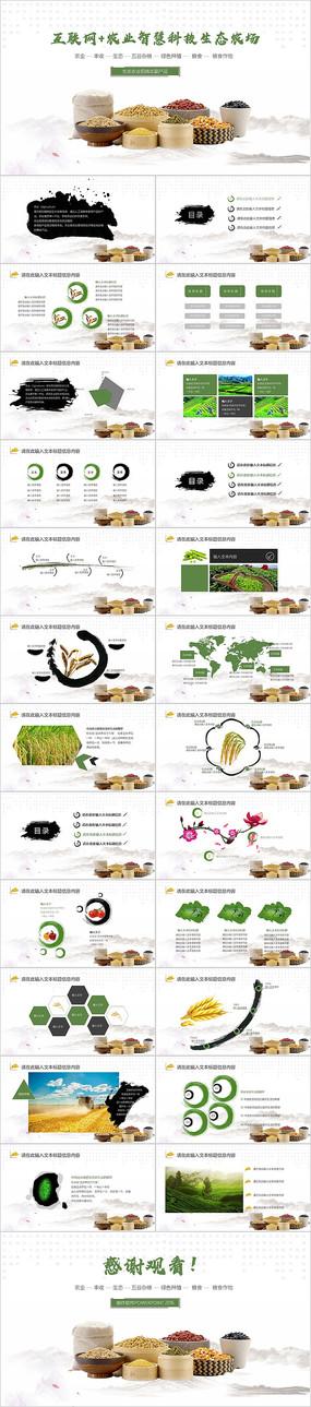 生态农业招商农副产品PPT