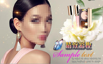 时尚彩妆海报