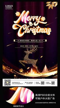 时尚大气圣诞节海报设计