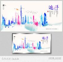 水彩迪拜旅游海报设计