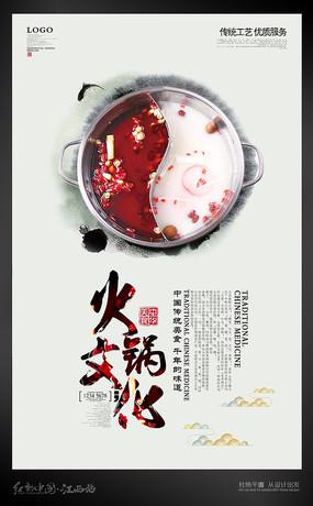水墨中国风火锅海报设计