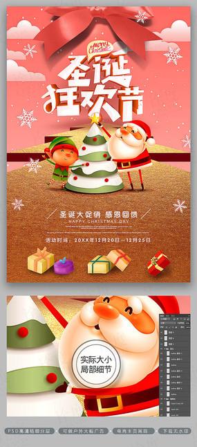 温馨粉色圣诞狂欢节圣诞海报