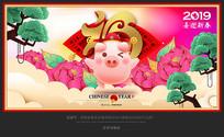 新春2019年猪年新年海报
