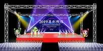 新年晚会舞台效果图(舞台背景幕布不可编辑) PSD