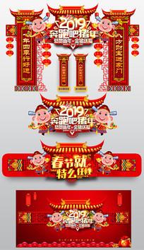 喜庆中国风猪年门头设计