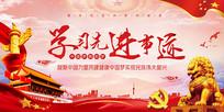 学习先进事迹中国梦党建展板