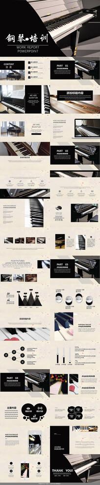 艺术钢琴培训PPT模板