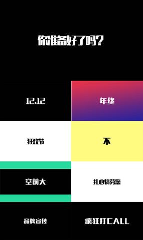 震撼动感快闪文字宣传片AE