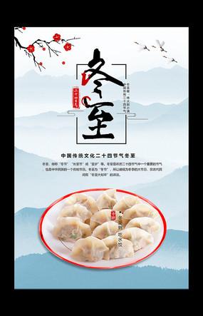 中国传统二十四节气冬至海报